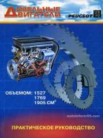 Дизельные двигатели Peugeot (Пежо) объемом 1527 / 1769 / 1905 см. куб. Руководство по ремонту, техническое обслуживание.