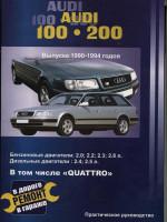 Audi 100 / Audi 200 (Ауди 100 / Ауди 200). Руководство по ремонту. Модели с 1990 по 1994 год выпуска, оборудованные бензиновыми и дизельными двигателями