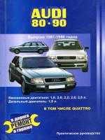 Audi 80 / 90 (Ауди 80 / 90). Руководство по ремонту. Модели с 1991 года выпуска, оборудованные бензиновыми и дизельными двигателями