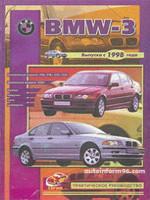 BMW 3 (БМВ 3). Руководство по ремонту, инструкция по эксплуатации. Модели с 1998 года выпуска, оборудованные бензиновыми и дизельными двигателями