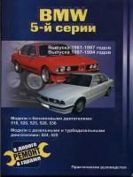 BMW 5 (БМВ 5). Руководство по ремонту. Модели с 1981 по 1995 год выпуска, оборудованные бензиновыми и дизельными двигателями