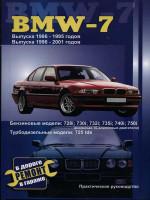 BMW 7 (БМВ 7). Руководство по ремонту. Модели с 1986 по 2001 год выпуска, оборудованные бензиновыми и дизельными двигателями