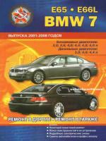 BMW 7 (БМВ 7). Руководство по ремонту, инструкция по эксплуатации. Модели с 2001 по 2008 год выпуска, оборудованные бензиновыми и дизельными двигателями