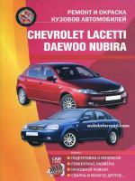 Ремонт-окраска кузовов Chevrolet Lacetti / Daewoo Nubira. Практическое руководство
