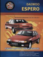 Daewoo Espero / Prince (Дэу Эсперо / Принц). Руководство по ремонту, инструкция по эксплуатации. Модели, оборудованные бензиновыми двигателями