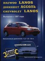 Daewoo Lanos / Chevrolet Lanos / Донинвест Ассоль (Дэу Ланос / Шевроле Ланос). Руководство по ремонту в фотографиях, инструкция по эксплуатации. Модели с 1997 года выпуска, оборудованные бензиновыми двигателями