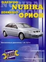 Daewoo Nubira / Donivest Orion (Дэу Нубира/Донивест Орион). Руководство по ремонту. Модели, оборудованные бензиновыми двигателями