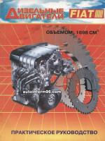 Дизельные двигатели Fiat (Фиат) объемом 1698 см. куб. Руководство по ремонту, техническое обслуживание.