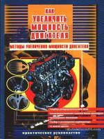 Как увеличить мощность двигателя. Практическое руководство, методы увеличения мощности двигателя