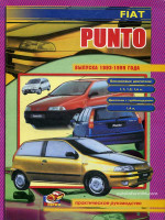 Fiat Punto (Фиат Пунто). Руководство по ремонту. Модели с 1993 по 1999 год выпуска, оборудованные бензиновыми и дизельными двигателями