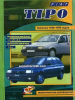 Fiat Tipo (Фиат Типо). Руководство по ремонту, инструкция по эксплуатации. Модели с 1988 по 1994 год выпуска, оборудованные бензиновыми и дизельными двигателями