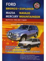 Ford Bronco II / Explorer / Mazda Navajo / Mercury Mountaineer (Форд Бронко / Эксплорер / Мазда Навахо / Меркури Маунтейнер). Руководство по ремонту. Модели с 1990 по 2001 год выпуска, оборудованные бензиновыми двигателями