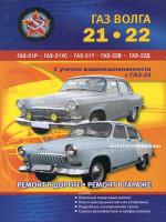 ГАЗ 21 Волга (GAZ 21 Volga). Руководство по ремонту. Модели с 1956 по 1970 год выпуска, оборудованные бензиновыми двигателями