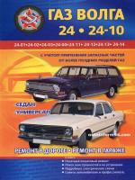 ГАЗ 24 Волга / 24-10 Волга (GAZ 24 Volga / 24-10 Volga). Руководство по ремонту. Модели с 1968 по 1985 год выпуска, оборудованные бензиновыми двигателями