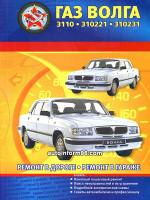 GAZ 3110 (ГАЗ 3110 Волга). Руководство по ремонту, инструкция по эксплуатации. Модели, оборудованные бензиновыми двигателями