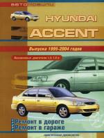 Hyundai Accent (Хюндай Акцент). Руководство по ремонту. Модели с 1995 по 2004 год выпуска, оборудованные бензиновыми двигателями