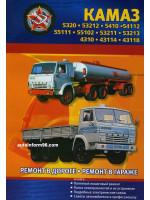 КамАЗ (KAMAZ) 5320 / 53212 / 5410 / 54112 / 55102 / 53211 / 53213 / 4310 / 43114 / 43118. Руководство по ремонту. Модели с 1976 по 2002 год выпуска, оборудованные дизельными двигателями
