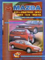 Mazda 323 / 626 / MX3 / MX6 / Miata / Protege (Мазда 323 / 626 / МХ3 / МХ6 / Миата / Протеже). Руководство по ремонту. Модели с 1990 по 1997 год выпуска, оборудованные бензиновыми двигателями
