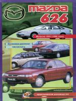 Mazda 626 (Мазда 626). Руководство по ремонту. Модели с 1991 по 1998 год выпуска, оборудованные бензиновыми двигателями