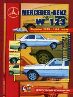 Mercedes 123 (Мерседес 123). Руководство по ремонту. Модели с 1976 по 1984 год выпуска, оборудованные бензиновыми и дизельными двигателями