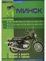 Минск (Макака) М 105 / М 106 / М 3,111 / М 3,112 / М 3,115. Руководство по ремонту мотоциклов. Модели, оборудованные бензиновыми двигателями