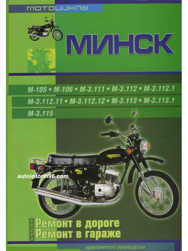 Инструкция по эксплуатации мотоцикл минск