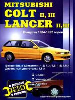 Mitsubishi Colt / Lancer (Мицубиси Кольт / Лансер). Руководство по ремонту. Модели с 1984 по 1992 год выпуска, оборудованные бензиновыми и дизельными двигателями