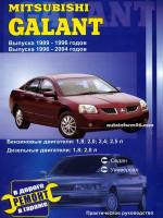 Mitsubishi Galant (Мицубиси Галант). Руководство по ремонту. Модели с 1989 по 2004 год выпуска, оборудованные бензиновыми и дизельными двигателями