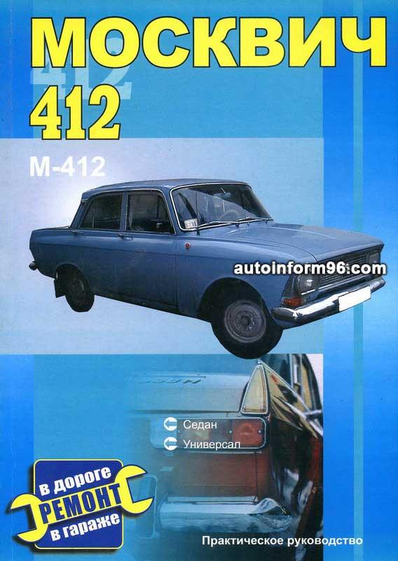 Москвич инструкция автомобиля 412 по эксплуатации