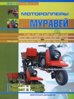 Муравей ТГ 200 / ТГА 200 / ТМЗ 5,402 / ТМЗ 5,403. Руководство по ремонту мотороллеров.