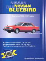 Nissan Bluebird (Ниссан Блюберд). Руководство по ремонту. Модели с 1980 по 1992 год выпуска, оборудованные бензиновыми и дизельными двигателями