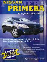 Nissan Primera (Ниссан Примера). Руководство по ремонту. Модели с 2001 год выпуска, оборудованные бензиновыми и дизельными двигателями