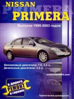 Nissan Primera (Ниссан Примера). Руководство по ремонту, инструкция по эксплуатации. Модели с 1990 по 2002 год выпуска, оборудованные бензиновыми и дизельными двигателями