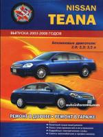 Nissan Teana (Ниссан Тиана). Руководство по ремонту, инструкция по эксплуатации. Модели с 2003 по 2008 год выпуска, оборудованные бензиновыми двигателями