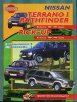 Nissan Pathfinder / Terrano / Pick-up (Ниссан Патфайндер / Террано / Пик-ап). Руководство по ремонту, инструкция по эксплуатации. Модели с 1980 по 1996 год выпуска, оборудованные бензиновыми двигателями