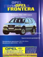 Opel Frontera (Опель Фронтера). Руководство по ремонту. Модели с 1992 по 1998 год выпуска, оборудованные бензиновыми и дизельными двигателями