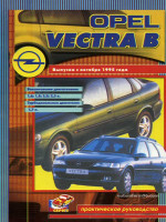 Opel Vectra (Опель Вектра). Руководство по ремонту. Модели с 1995 года выпуска, оборудованные бензиновыми и дизельными двигателями