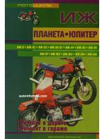 ИЖ Планета / Юпитер. Руководство по ремонту мотоциклов. Модели, оборудованные бензиновыми двигателями