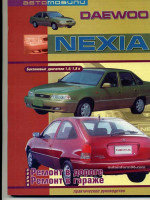 Daewoo Nexia (Дэу Нексия). Руководство по ремонту, инструкция по эксплуатации. Модели, оборудованные бензиновыми двигателями.