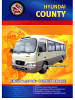 Hyundai County (Хюндай Коунти). Руководство по ремонту, инструкция по эксплуатации. Модели с 1998 года выпуска, оборудованные дизельными двигателями.
