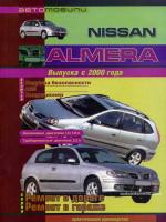 Nissan Almera (Ниссан Альмера). Руководство по ремонту. Модели с 2000 года выпуска, оборудованные бензиновыми и дизельными двигателями