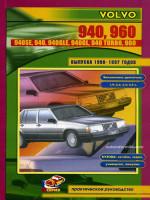 Volvo 940 / 960 (Вольво 940 / 960). Руководство по ремонту, инструкция по эксплуатации. Модели с 1990 по 1997 год выпуска, оборудованные бензиновыми двигателями