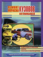 Ремонт / окраска кузовов автомобилей. Практическое руководство