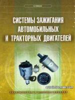 Системы зажигания автотракторных двигателей