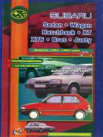 Subaru Wagon / Justy (Субару Вагон / Джасти). Руководство по ремонту, инструкция по эксплуатации. Модели с 1985 по 1989 год выпуска, оборудованные бензиновыми двигателями.