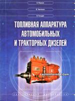 Топливная аппаратура автомобильных и тракторных дизелей