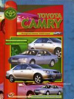 Toyota Camry (Тойота Камри). Руководство по ремонту. Модели с 1997 года выпуска, оборудованные бензиновыми двигателями