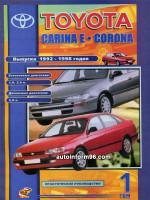 Toyota Carina / Corona (Тойота Карина / Корона). Руководство по ремонту, инструкция по эксплуатации. Модели с 1992 по 1998 год выпуска, оборудованные бензиновыми и дизельными двигателями(2 тома))