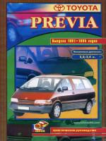 Toyota Previa (Тойота Превия). Руководство по ремонту. Модели с 1991 по 1995 год выпуска, оборудованные бензиновыми двигателями
