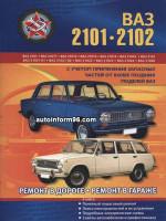 Лада (Ваз) 2101 / 2102 (Lada (VAZ) 2101 / 2102). Руководство по ремонту, инструкция по эксплуатации, электрические схемы. Модели, оборудованные бензиновыми двигателями
